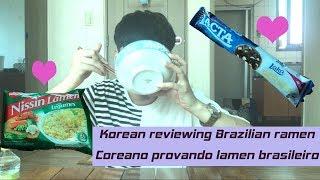 Baixar Coreano provando lamen brasileiro_ Nissin Lamen, Lacta (Eng/Por Sub)