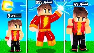 ماين كرافت مستويات التحول الى شزام! (قوة الرعد!)⚡ - Become Shazam