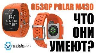 polar M430 ОБЗОР / ЧТО ОНИ УМЕЮТ?
