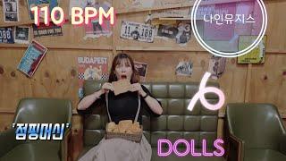점핑머신/ 나인뮤지스/ dolls/ 점핑안무/쉬운안무