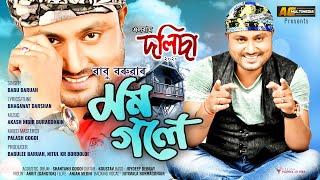 Mom Gole Assamese Song Download & Lyrics