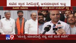'ಮುಂದಿನ ವಿಸ್ತರಣೆಯಲ್ಲಿ ಮಂತ್ರಿ ಸ್ಥಾನ ಸಿಗದಿದ್ರೆ ಮನೆಗೆ' Umesh Katti Threatens to Quit BJP