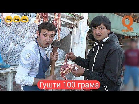 Донжуан ва Комил - Гушти 100 грама