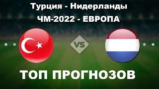 Турция Нидерланды прогноз Футбол ЧМ 2022 Европа