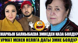 Урмат менен Неляга дагы эмне болду? Жаркын Балыкбаева эмнеден каза болду!