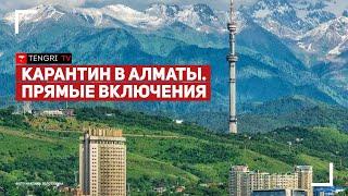 Коронавирус в Алматы вакцинация предстоящие выходные и другие актуальные вопросы Онлайн брифинг