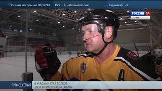 Пермь. Вести Спорт 05.12.2018