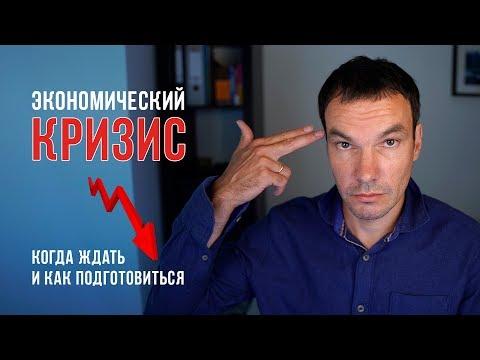 Экономический кризис | Как подготовиться к финансовому кризису | Илья Яковлев
