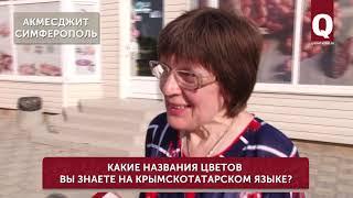 Какие названия цветов вы знаете на крымскотатарском языке?