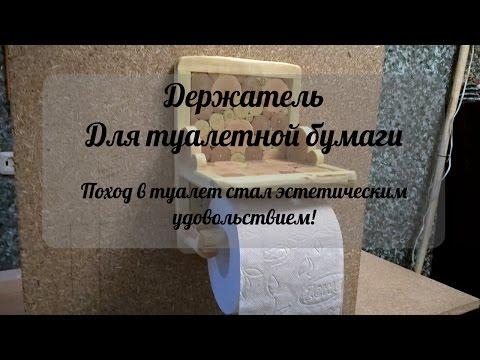 Как сделать держатель для туалетной бумаги своими руками