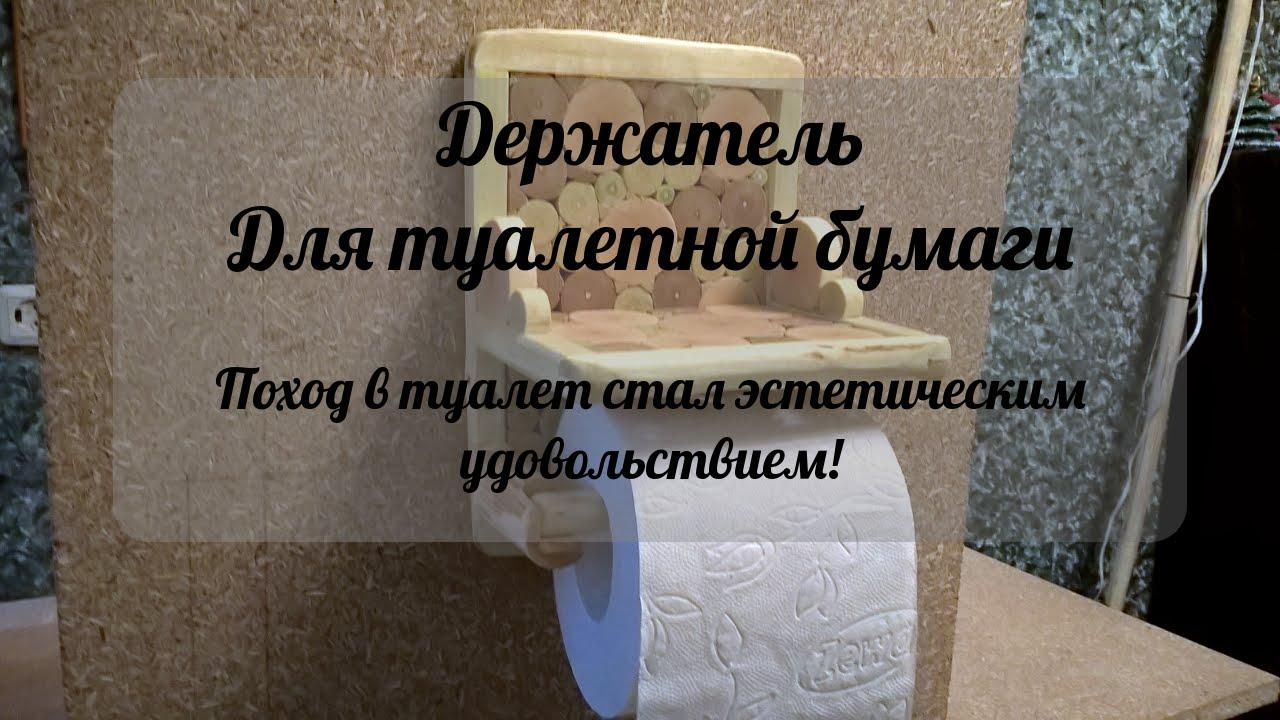 Оригинальный держатель туалетной бумаги своими руками фото 939
