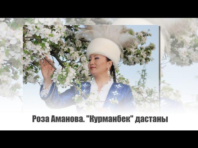 Роза аманованын ырлары mp3 скачать бесплатно