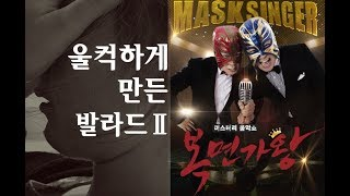 [Audio 패널잡음제거]나를 울컥하게 만든 ♬(슬픈)발라드 연속듣기 복면가왕 레전드 노래모음(2집) KPOP,King of Mask Singer