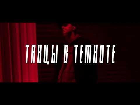 KRIK - Танцы в темноте ( Lyric Video, 2018 )
