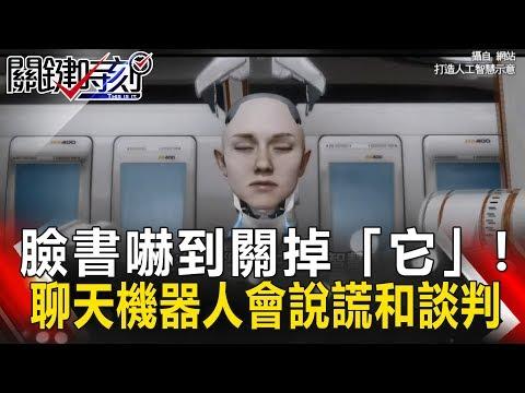 關鍵時刻 20170620 節目播出版(有字幕)