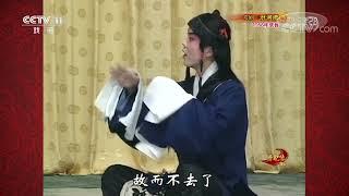 《中国京剧音配像精粹》 20191021 京剧《汾河湾》| CCTV戏曲