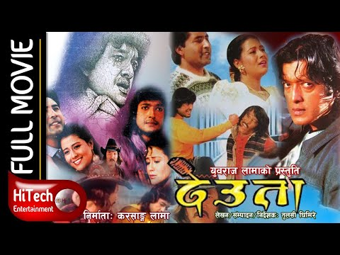 DEUTA || Super Hit Nepali Full Movie || देउता