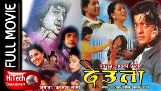 DEUTA | Nepali Full Movie | Rajesh Hamal | Tulsi Ghimire