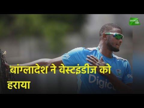 Bangladesh Beat West Indies By 48 Runs In First ODI | Sports Tak