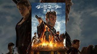 ターミネーター:新起動/ジェニシス(日本語吹替版) thumbnail