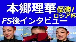【フィギュア グランプリ ロシア大会】2014結果速報 本郷理華優勝!FS後...