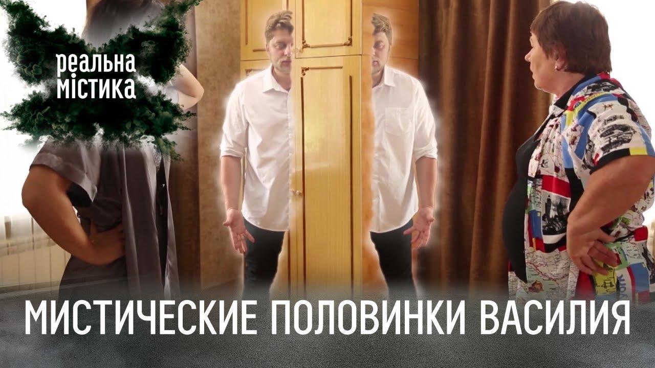 Реальная мистика от 01.10.2020 Мистические половинки Василия