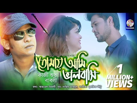 Tomay Ami Valobashi   Kazi Shuvo   Babli   New Bangla Music Video   Soundtek