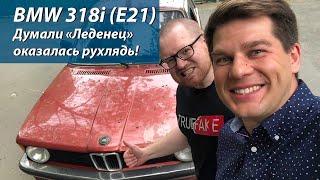 BMW 318 E21 Немецкая рухлядь
