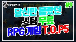 여러분들이 몰랐던 스팀 무료게임 2탄! (RPG top…