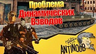 Проблема динамических взводов World of Tanks (wot)