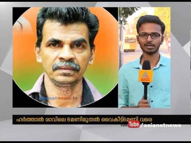 BJP worker dies after attack in Kerala's Kannur, hartal today| FIR 19 Jan 2017