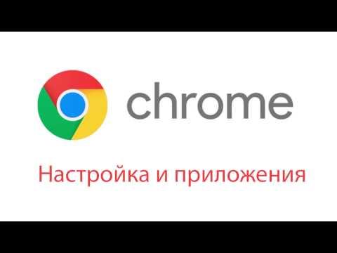 Google Chrome настройка и 6 полезных расширений