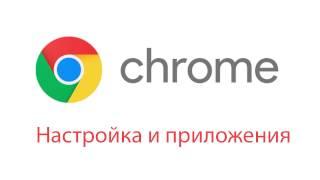 видео Как настроить Гугл Хром: поисковая система, плагины