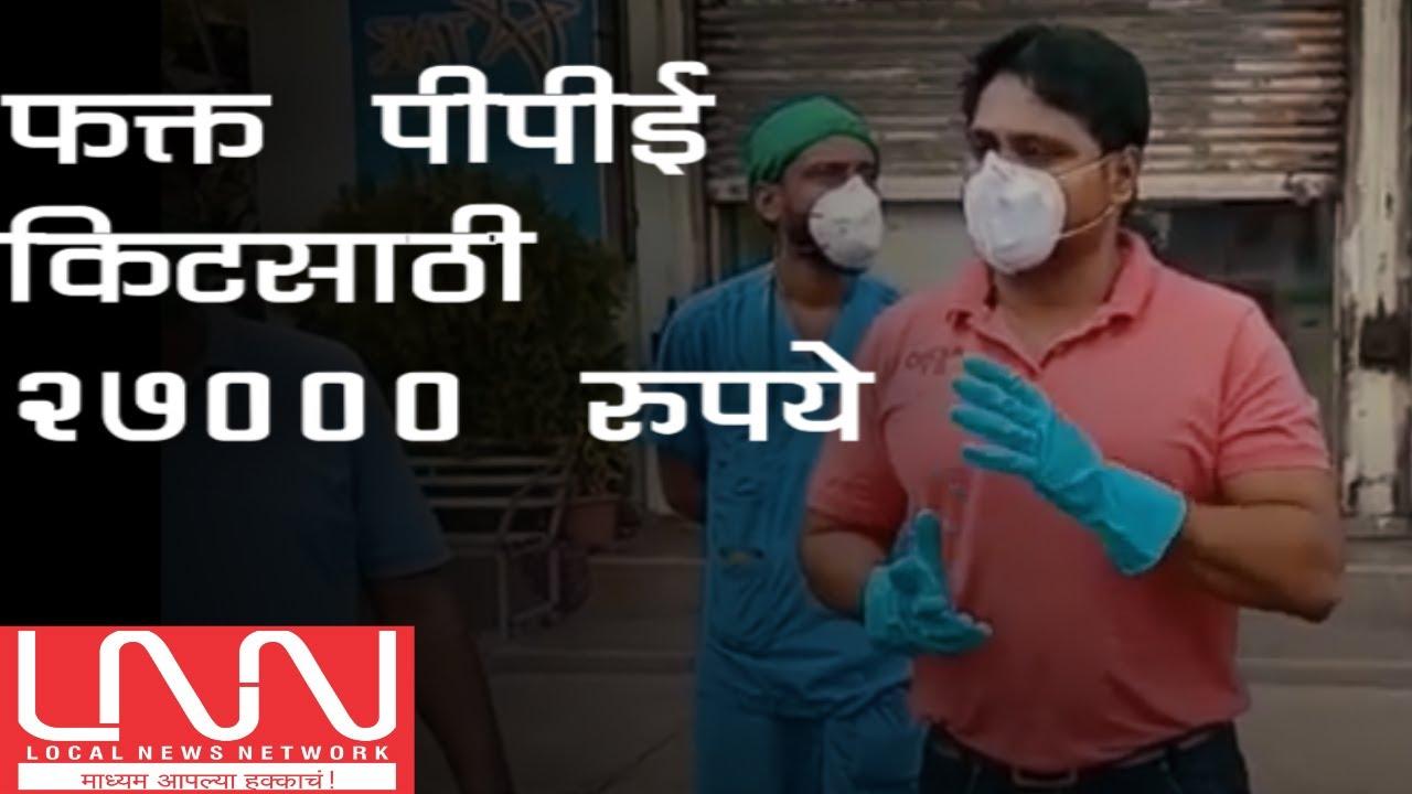 Hospital Malpractises : केवळ पीपीई किटसाठी आकारले 27 हजार रुपये