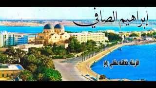 إبراهيم الصافي - الزينـه خذاته عقـلي راح