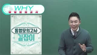 [공무원 한국사] 설민석 – 2019 태건 공무원 한국사 파이널 동형모의고사 OT