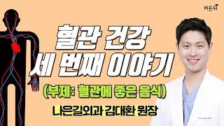[혈관 건강 이야기] #3 '혈관에 좋은 음식' (참하…