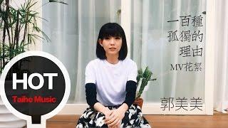 郭美美 Jocie Guo【一百種孤獨的理由】花絮