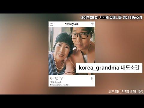 대도서관 수다방] 박막례 할머님을 만난 대도소간