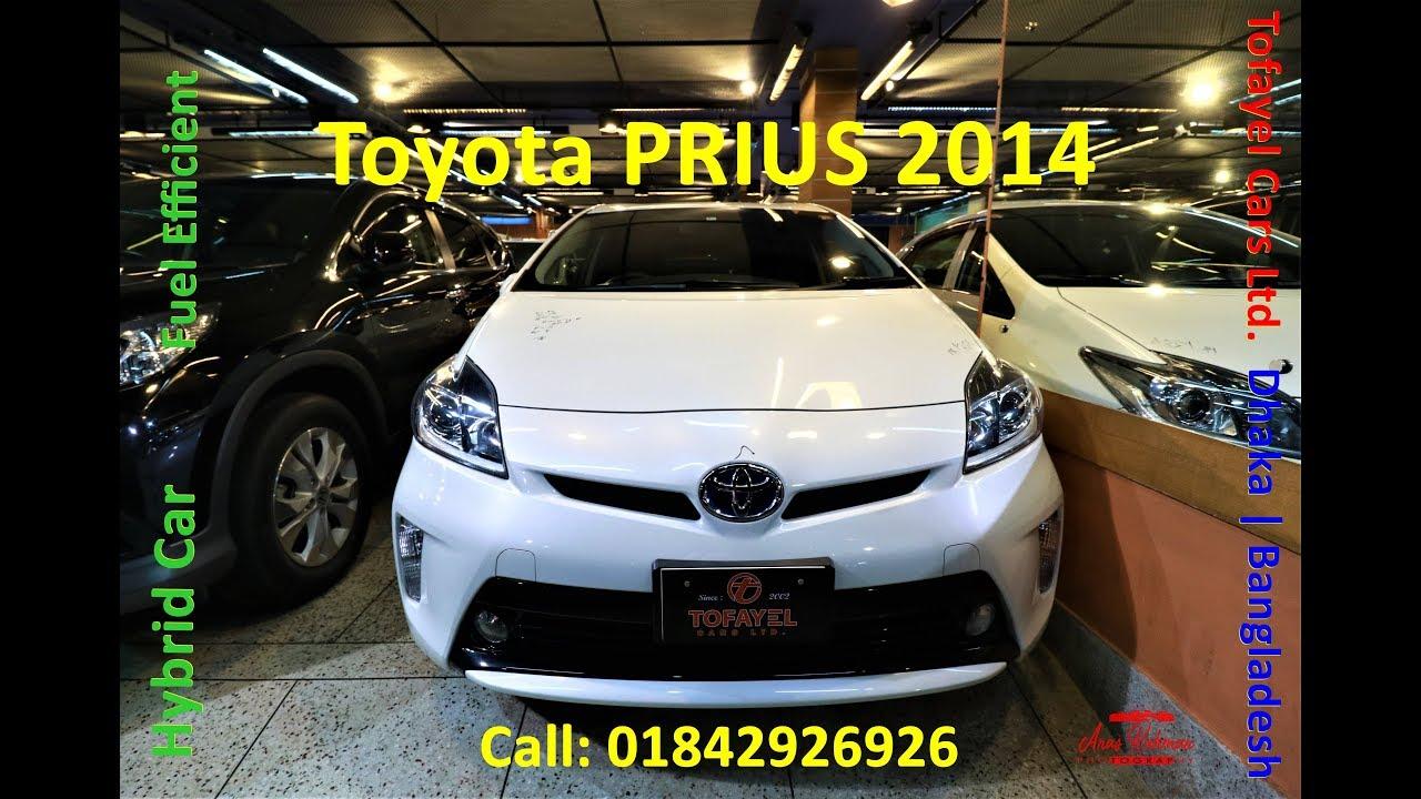 Toyota Prius 2014 Hybrid Pearl Color Dhaka Bangladesh Youtube