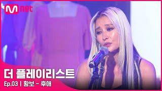 [3회] ♬후애 - 황보 #Theplaylist | EP.3 | Mnet 210721 방송