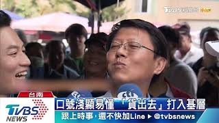「貨出去」救農漁民 謝龍介將挾韓流高人氣突圍!?