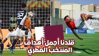 تحدي تقليد أجمل أهداف المنتخب القطري 🇶🇦 !! - سجلت أصعب دبل كيك في البطولة الاسيوية 😱