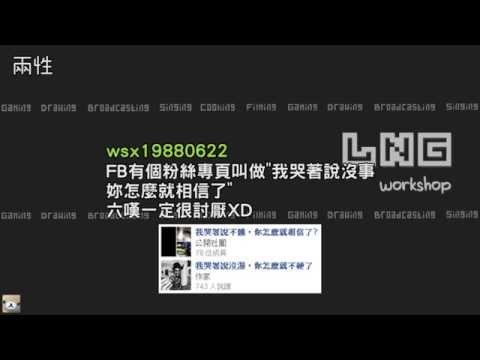 LNG精華 太灀啦 2014/02/08 總集篇