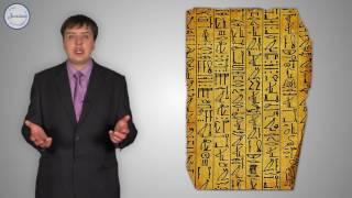 История 5 Письменность и знания древних египтян