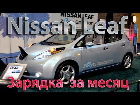 Стоимость заряда Nissan Leaf за один месяц | эксперимент |