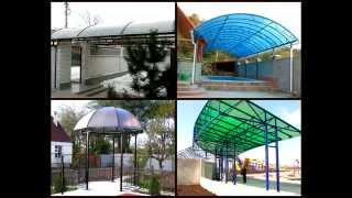 Навесы из поликарбоната: фото и идеи(В видео представлены навесы (фото), изготовленные компанией