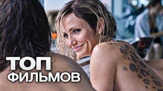 10 ШИКАРНЫХ ФИЛЬМОВ О ЛЮБОВНЫХ МНОГОУГОЛ...