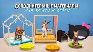 Доп. контент для кошек и собак | The Sims 4