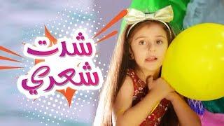 شدت شعري - زينه و نتالي ورأفت | قناة كراميش Karameesh Tv